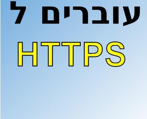 עוברים ל HTTPS